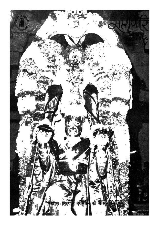 Book Image : सप्तगिरी  - Sapthagir