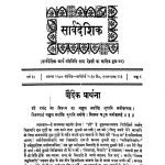 Sarvadeshik [Year 32] [No. 6] by विभिन्न लेखक - Various Authors