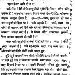 Sarvaswa Samrpana - Charuki Charuta by अज्ञात - Unknown