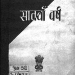 Satvan Varsha by विभिन्न लेखक - Various Authors