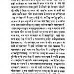 Satyartha Prakash by दयानंद सरस्वती - Dayanand Saraswati