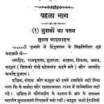 Shahi Drashya [Bhag-1]  by मक्खनलाल गुप्त - Makkhanlal Gupta