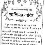 Shalibhadra-Charitra by अज्ञात - Unknown