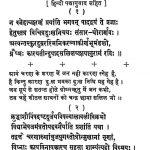 Shantibhakti by पूज्य पदाचार्य - Pujya Pdacharya