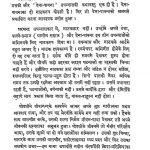 Sharat Sahitya (Dena Pawna) by शरतचंद्र - Sharatchandra