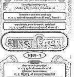 Sharda Shikhar [Bhag-1] by अज्ञात - Unknown