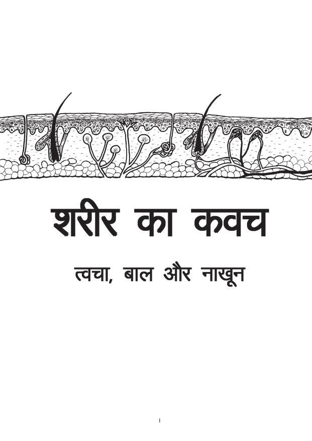 Book Image : शरीर का कवच त्वचा, बाल और नाख़ून   - Sharir Ka Kavach Tvacha, Baal Or Nakhun