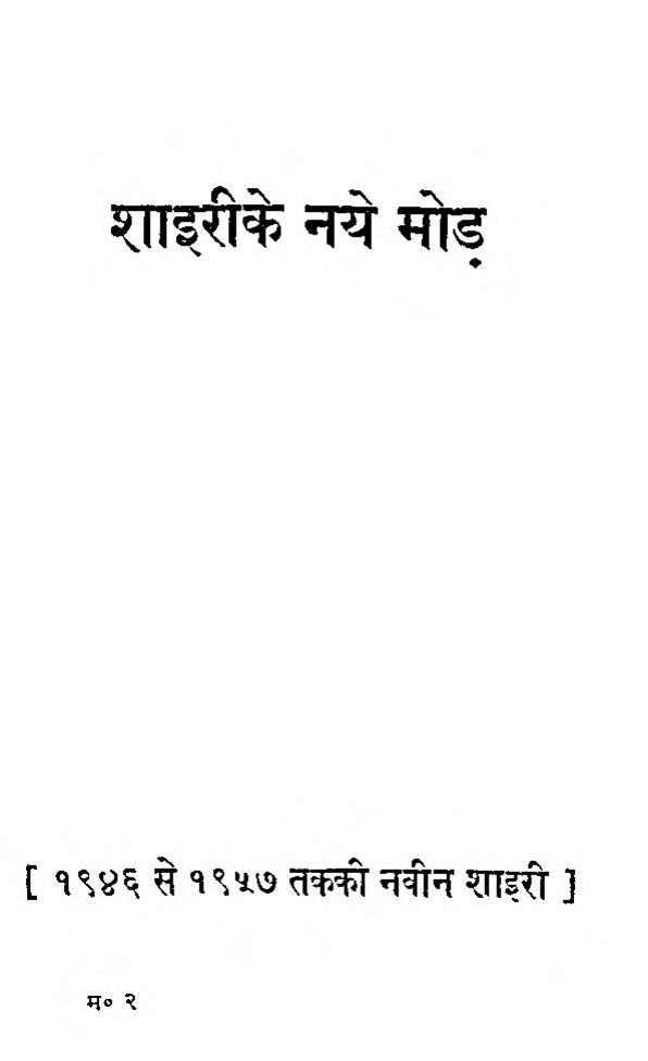 Book Image : शायरी के नए मोड़ भाग - 1  - Shayari Ke Naye Mod Bhag - 1