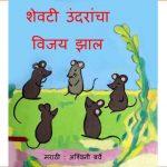 Shevti Undayancha Vijay Jhaal by