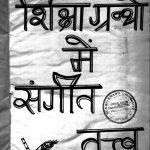 Shiksha Granthon Main Sangeet Tattva by छायारानी त्रिपाठी - Chhayarani Tripathi