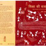 Shiksha Ki Bajay  by जॉन होल्ट - JOHN HOLTपुस्तक समूह - Pustak Samuh