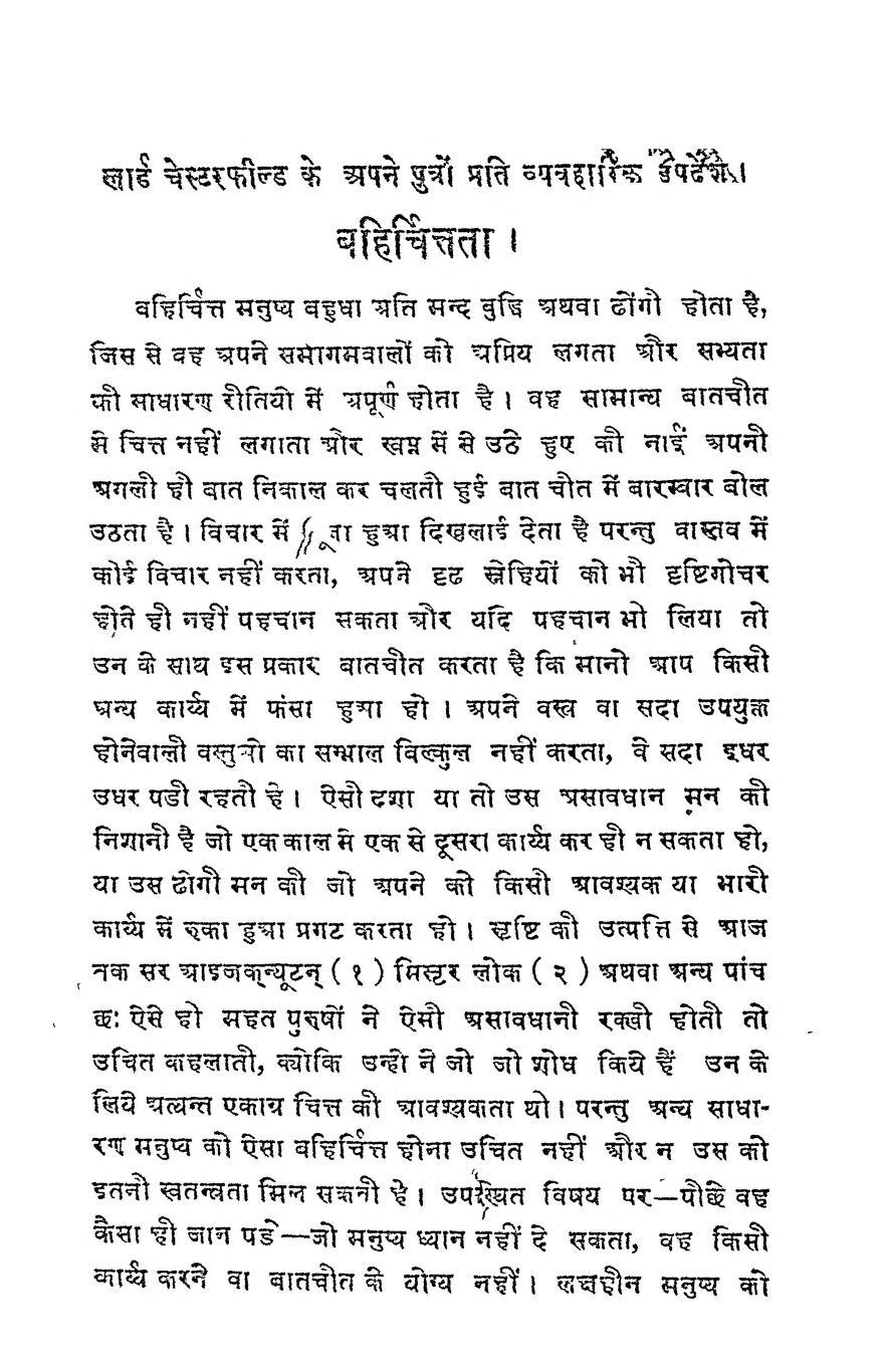 Book Image : शिक्षावली  - Shikshavali