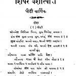 Shishar vanshotpati peedhi vartika  by पुरोहित हरिनारायण - Purohit Harinarayan