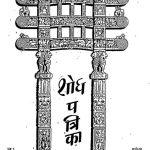Shodh Patrika by विभिन्न लेखक - Various Authors
