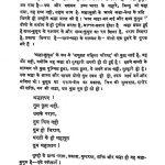 Shraddhakusum by आचार्य तुलसी - Aacharya Tulsi