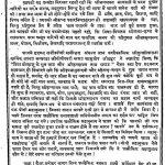Shri Basant Krishnayan by अज्ञात - Unknown