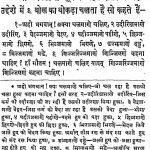 Shri Bhagvati Ji Sutra by अज्ञात - Unknown