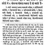 Shri Bhagvatiji Sutra Ke Thokde Ka [Part 1] by भैरोदान सेठिया - Bhairodan Sethiya