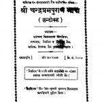 Shri Chandrapuran Bhasa by हीरालाल जैन - Heeralal Jain