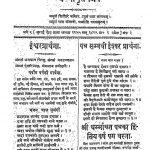 Shri Dharmmamrita Patra [Year २] [१८९९] by विभिन्न लेखक - Various Authors