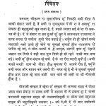 Shri Geeta Ji by शोभालाल शास्त्री - Shobhalal Shastri