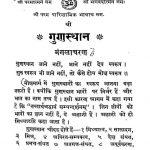 Shri Gunasthan  by ब्रह्मचारी मूलशंकर देसाई - Brahmchari Moolshankar Desai