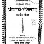 Shri Janki-Charitamritam by रामस्नेहिदास - Ramsnehi Das