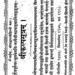 Shri Kalpsutram by लक्ष्मी वल्लभ उपाध्याय - Laxmi Vallabh Upadhyayस्वामी भद्रबाहु - Swami BhadraBahu