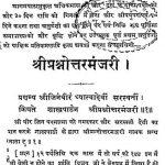 Shri Prashnottara Manjari by अज्ञात - Unknown