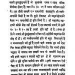 Shri Pravachan Sar Tika [ Vol 3] by ब्रह्मचारी सीतलप्रसाद जी - Brahmchari Seetalprasad Ji