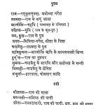 Shri Ram by आचार्य चतुरसेन शास्त्री - Acharya Chatursen Shastri