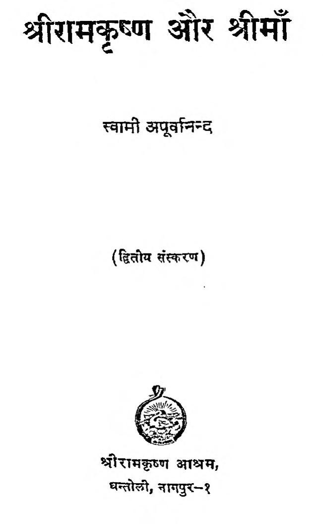 Book Image : श्रीरामकृष्ण और श्रीमाँ [संस्करण-२]   - Shri Ramkrishna Aur Shrimaa [Sanskran-2]