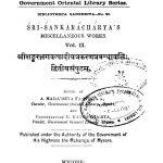 Shri Shankarabhagavatpadiya Prakarana Prabandhavali [Dwitiya Samputam] by अज्ञात - Unknown