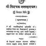 Shri Siddhachakra Navapadaradhan [Vistar Vidhi] by सिरेमल संचेती - Siremal Sancheti