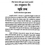 Shri Tansukhrai Jain [Smriti Granth] by अज्ञात - Unknown