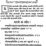 Shri Tatvartha Sutra [Hindi Sanuvad] by अज्ञात - Unknown