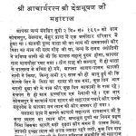 Shri Yashodhara Charitra [Sachitra] by पुष्पदन्त - Pushpadant