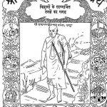 Shri Yatindrasuri Abhinandan Granth by विभिन्न लेखक - Various Authors