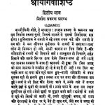 Shri Yogavashishtha [ Part 2] by रामप्रसाद जी महाराज निरंजन जी - Ramprasad Ji Maharaj Niranjan Ji
