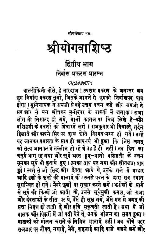 Book Image : श्री योगवासिष्ठ [ भाग २ ] - Shri Yogavashishtha [ Part 2]