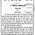 Shri Yogvashishtha-Bhasha by अज्ञात - Unknown