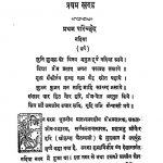 Shrigorang Mahaprabhu by शिवनन्दन सहाय - Shivnandan Sahaya