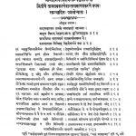 Shrimad Bhagavat Dasham Skandha by अज्ञात - Unknown