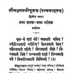 Shrimad Bhagvati Sutram (Panchamangam) [Part 2] by अज्ञात - Unknown