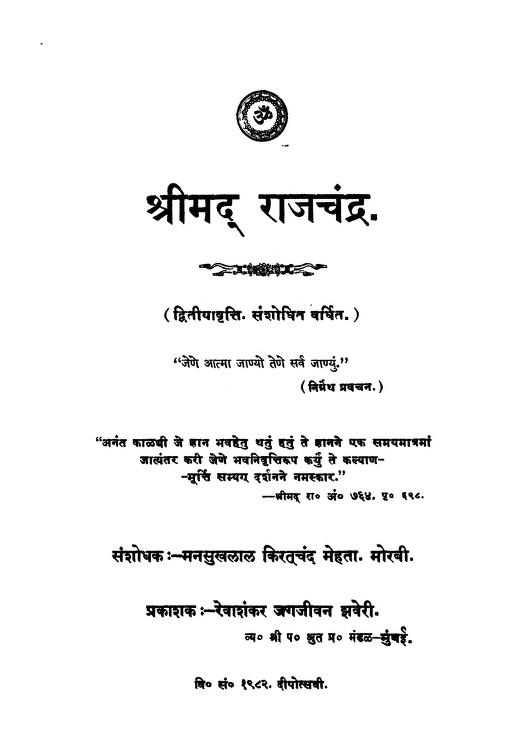 Book Image : श्रीमद् राजचंद्र - Shrimad Rajchandra