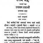 Shrimad Upasak Dashanga Sutram by खजानचीराम जैन - Khajanchiram Jain