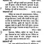 Shrimad Valmiki Ramayana (Yuddhakanda) by महर्षि वाल्मीकि - Maharshi valmiki