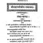 Shrimad Valmikiya Ramayana [Lanka-Kanda Aur Uttarakanda] by महर्षि वाल्मीकि - Maharshi valmiki