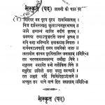 Shrimathuresh Vinay by मथुराप्रसाद - Mathuraprasad