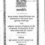 Shyamkeli by श्री लाला गोबिन्दसहाय - Shri Lala Gobindsahay